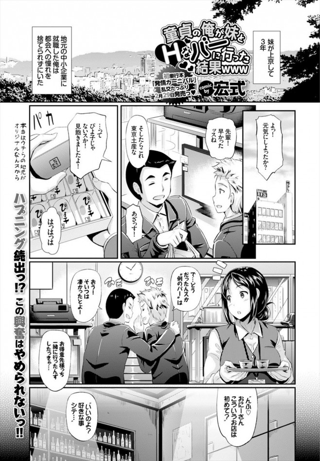 【エロ漫画・エロ同人】妹とハプニングバー行ったらスワッピングパーティーになってクッソ楽しかったwww