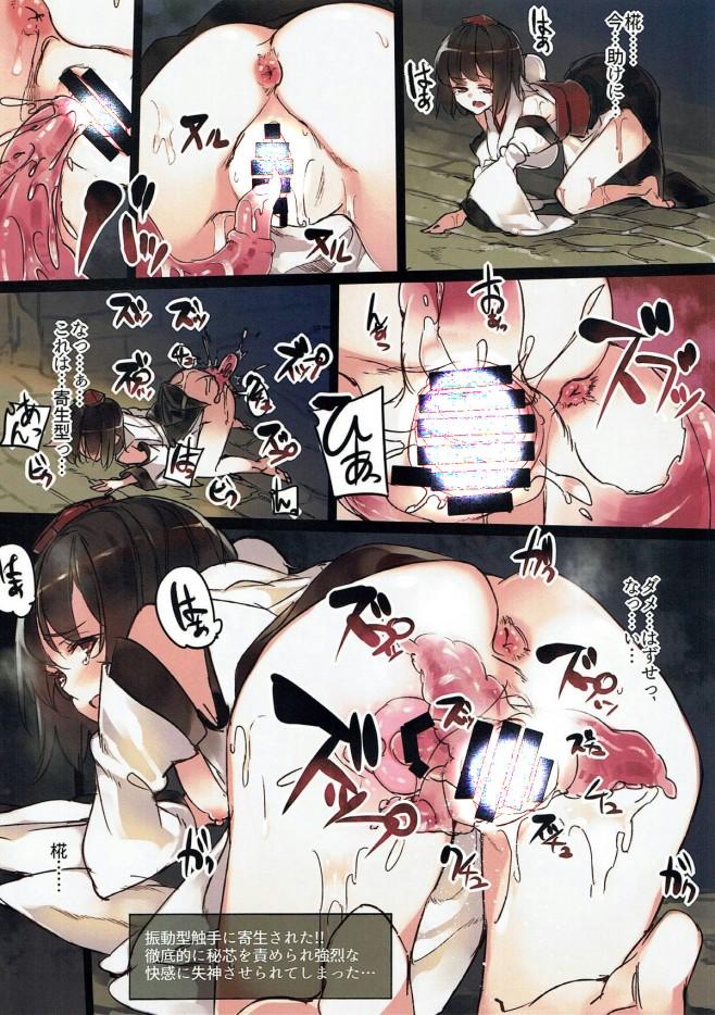 【東方 エロ漫画・エロ同人】洞窟の中で触手やサキュバスに激しくイかされちゃう♡ (13)