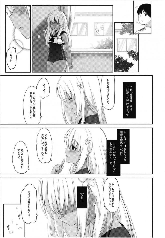 【艦これ エロ漫画・エロ同人】呂500ちゃんとイチャラブSEXしちゃう♡ (70)