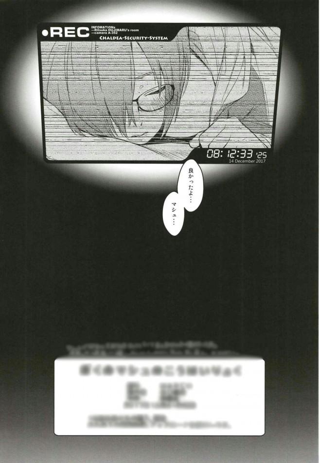 【エロ同人誌 FGO】疲れている先輩におもてなしをするマシュwww水着で一緒にお風呂にはいってご奉仕www【無料 エロ漫画】 (29)