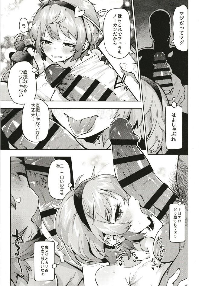【東方 エロ漫画・エロ同人】直接触るんじゃなくてラップ越しだからキスもセックスもオールノーカウント!wwwww (10)