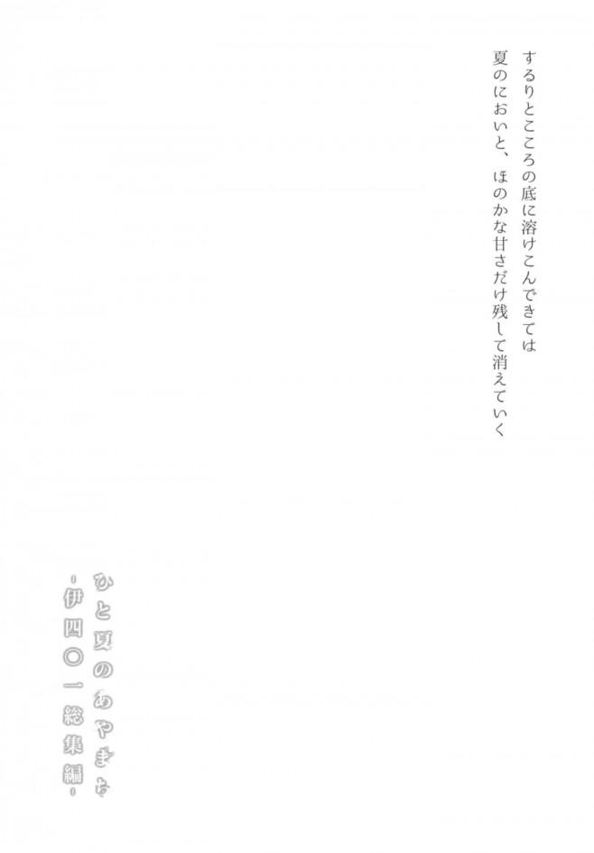 【艦これ エロ漫画・エロ同人】伊401ちゃんとエッチなことしちゃう♡ (33)