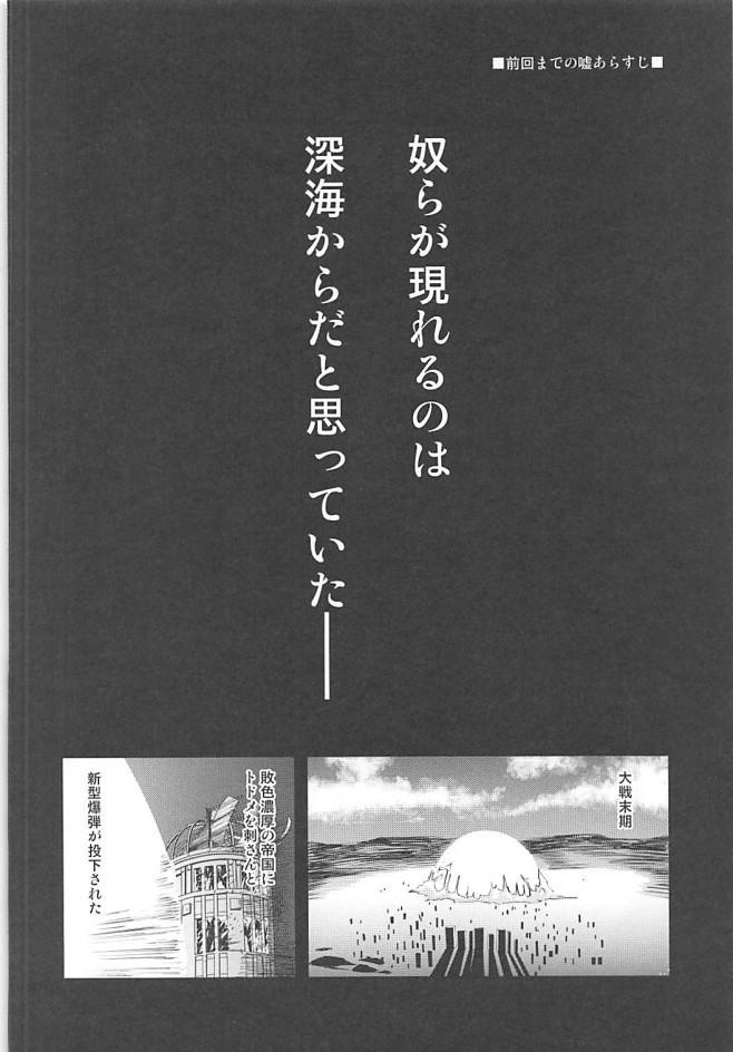 【アズールレーン エロ漫画・エロ同人】山城ちゃんと扶桑ちゃんが指揮官たちに犯されちゃう♡ (3)