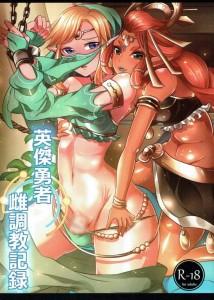 【ゼルダの伝説 エロ漫画・エロ同人】女装して潜入したリンクがルージュに見破られてペニバンで尻穴掘られるww