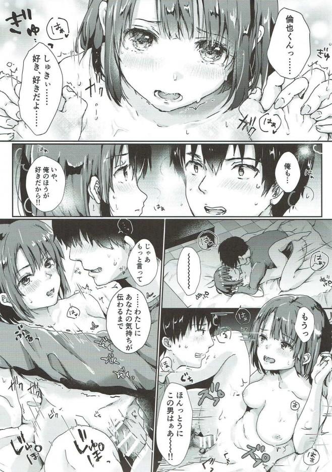 【冴えカノ エロ漫画・エロ同人】加藤恵ちゃんと二人で初めてのSEX♡ (22)