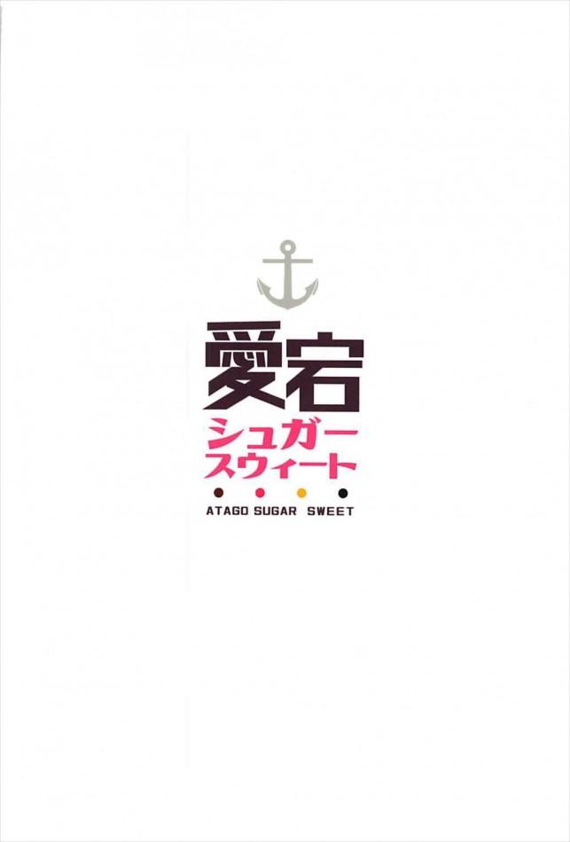 【アズールレーン エロ漫画・エロ同人】休みになったから愛宕とラブラブエッチしちゃう♡ (29)
