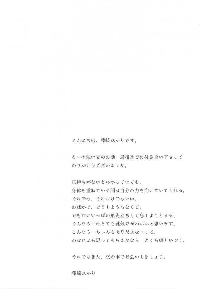【艦これ エロ漫画・エロ同人】呂500ちゃんとイチャラブSEXしちゃう♡ (87)