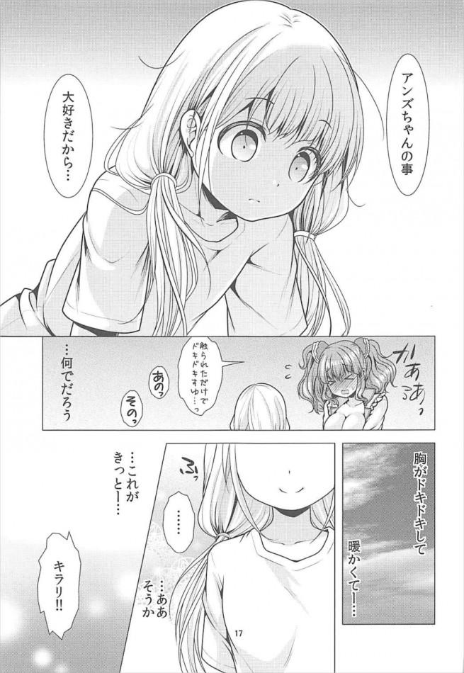 【デレマス エロ漫画・エロ同人】杏ちゃんときらりちゃんのレズプレイ♡ (16)