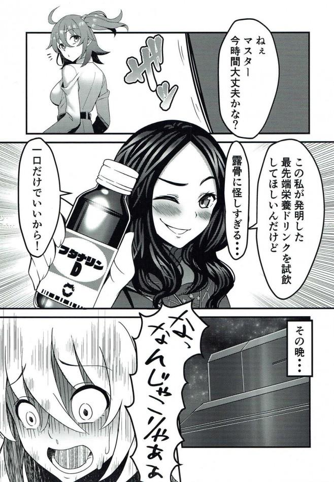 【FGO エロ漫画・エロ同人】ぐだ子ちゃんにおちんちんが生えてきちゃってマシュちゃんに挿入しちゃう♡ (2)