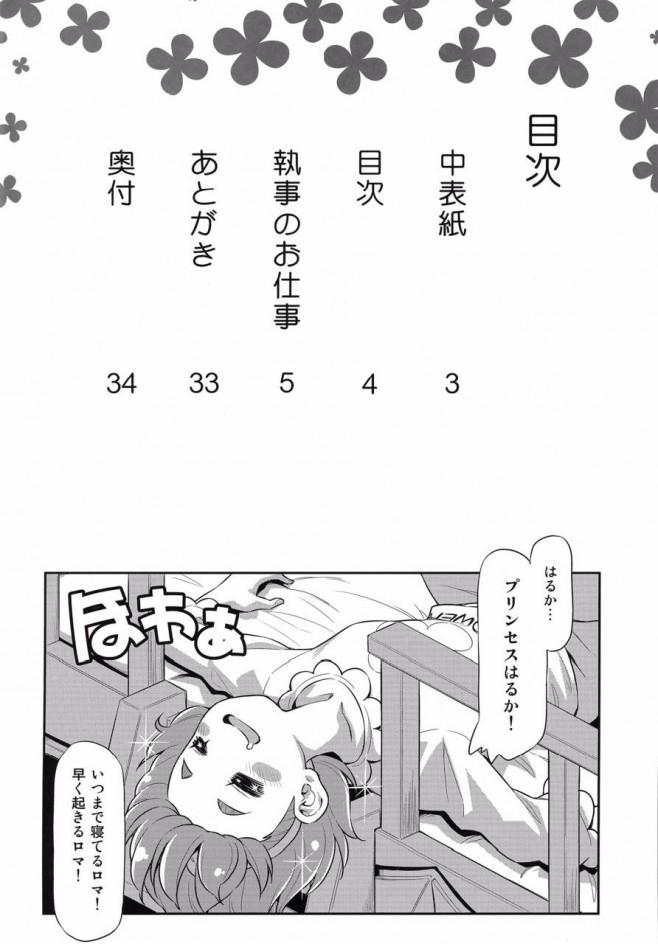【プリキュア エロ漫画・エロ同人】エロ執事が勃起ち〇ぽで中出しS〇Xご奉仕! (3)