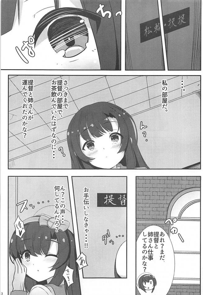 【艦これ エロ漫画・エロ同人】松輪ちゃんと択捉と3Pしちゃう♡ (4)