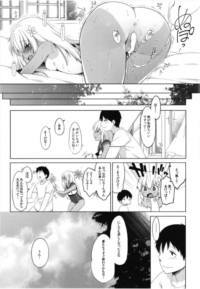 【艦これ エロ漫画・エロ同人】呂500ちゃんとイチャラブSEXしちゃう♡ (68)