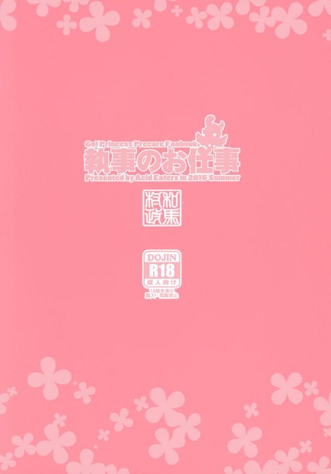 【プリキュア エロ漫画・エロ同人】エロ執事が勃起ち〇ぽで中出しS〇Xご奉仕! (33)