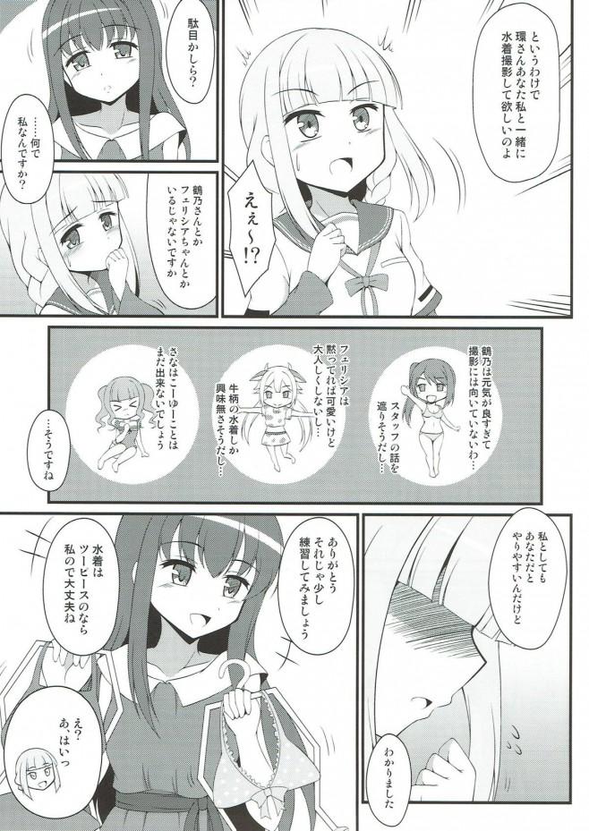 【まどマギ エロ漫画・エロ同人】いろはちゃんと七海ちゃんの濃厚レズプレイ♡ (4)