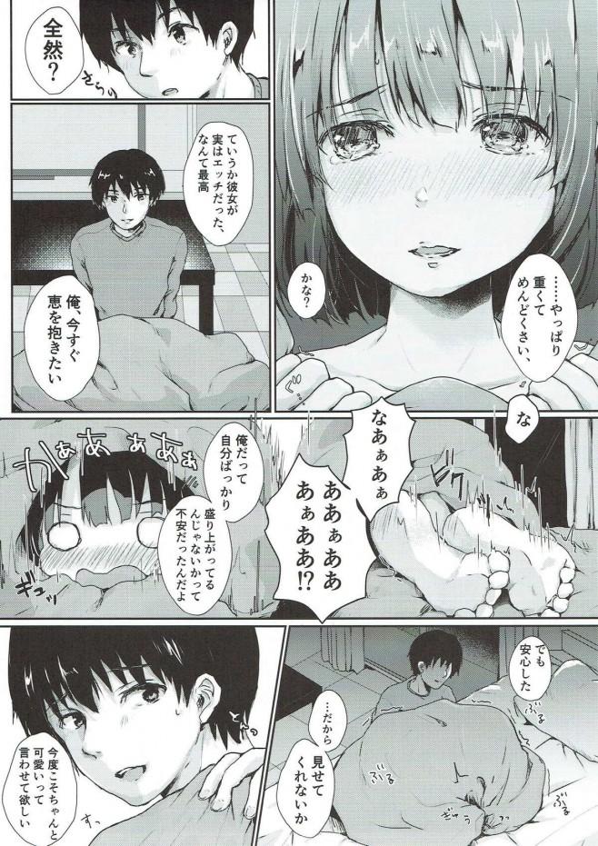 【冴えカノ エロ漫画・エロ同人】加藤恵ちゃんと二人で初めてのSEX♡ (10)