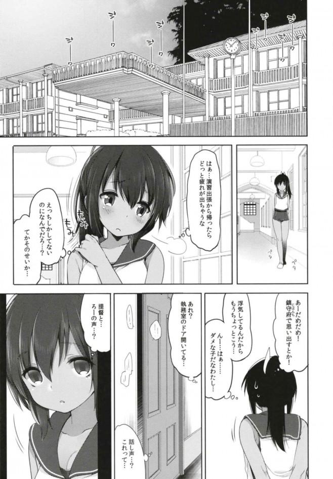 【艦これ エロ漫画・エロ同人】伊401ちゃんとエッチなことしちゃう♡ (61)