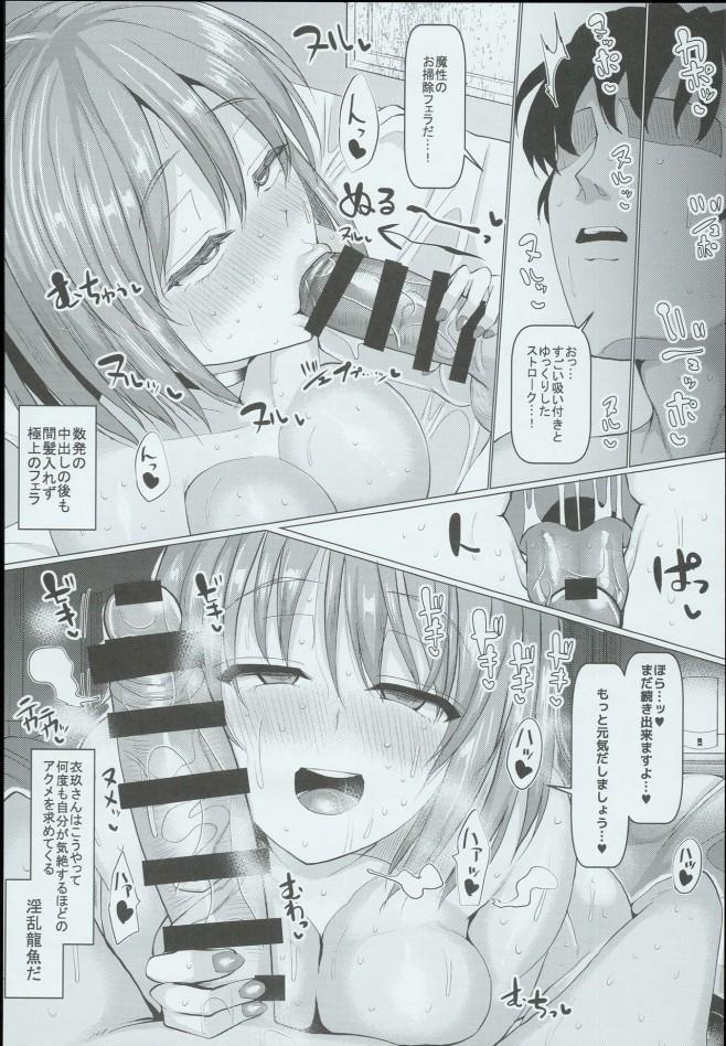 【エロ同人誌 東方】元気のない日は衣玖さんにエッチな身体をフルに使って励ましてもらうお突きあいw【無料 エロ漫画】 (9)