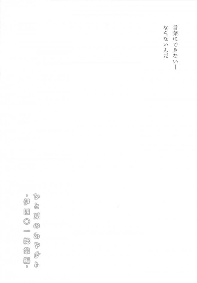 【艦これ エロ漫画・エロ同人】伊401ちゃんとエッチなことしちゃう♡ (59)