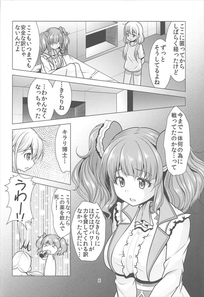 【デレマス エロ漫画・エロ同人】杏ちゃんときらりちゃんのレズプレイ♡ (5)