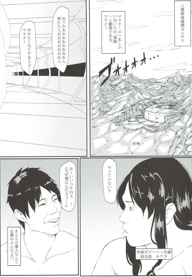 【FGO エロ漫画・エロ同人】殺生院キアラさんと何回も激しくSEXしちゃう♡ (3)