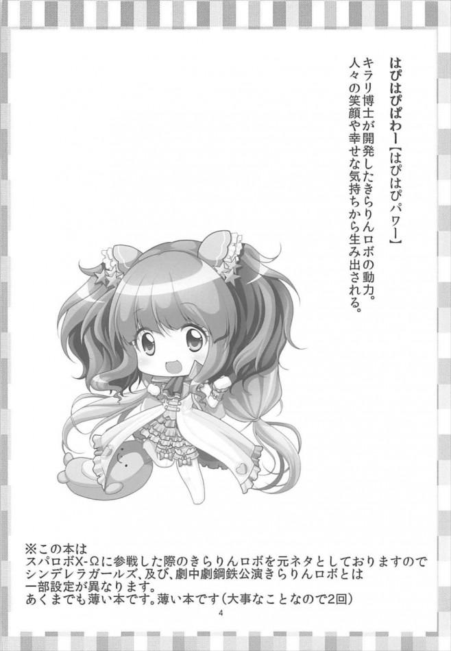 【デレマス エロ漫画・エロ同人】杏ちゃんときらりちゃんのレズプレイ♡ (3)