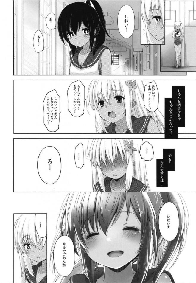 【艦これ エロ漫画・エロ同人】呂500ちゃんとイチャラブSEXしちゃう♡ (73)