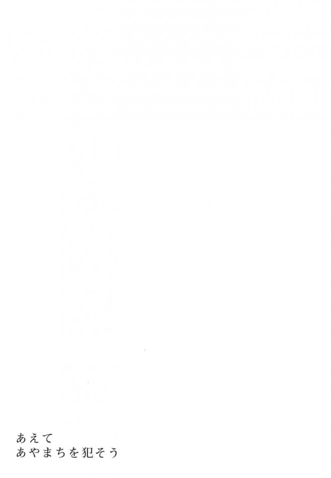 【艦これ エロ漫画・エロ同人】呂500ちゃんとイチャラブSEXしちゃう♡ (32)