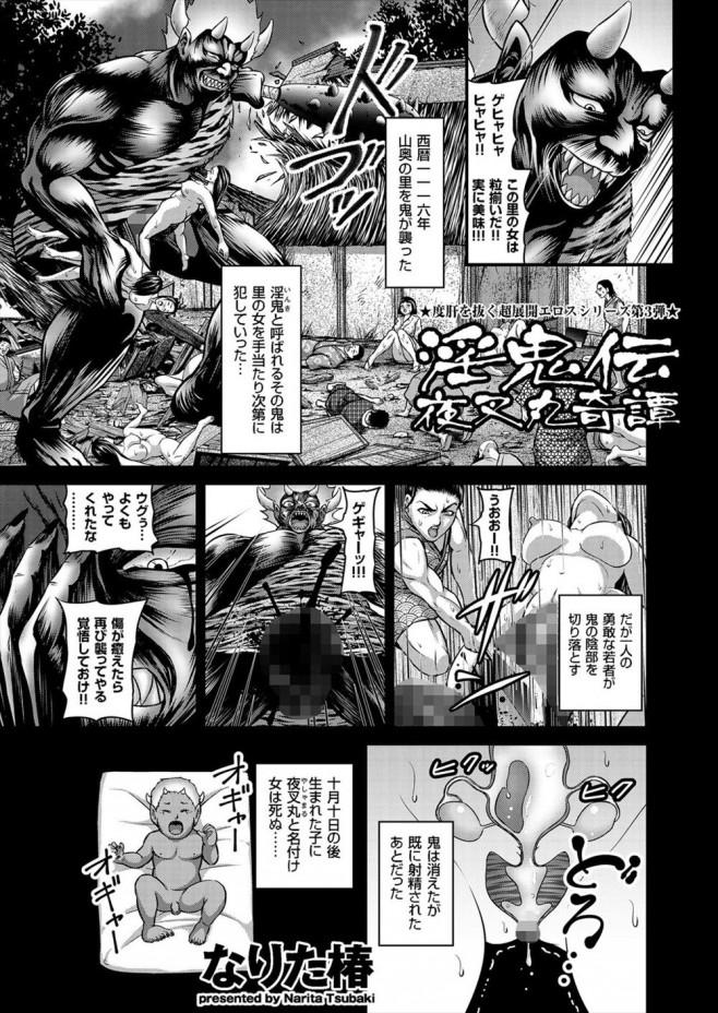 【エロ漫画・エロ同人誌】淫鬼という鬼が里にいる女を犯しまくる