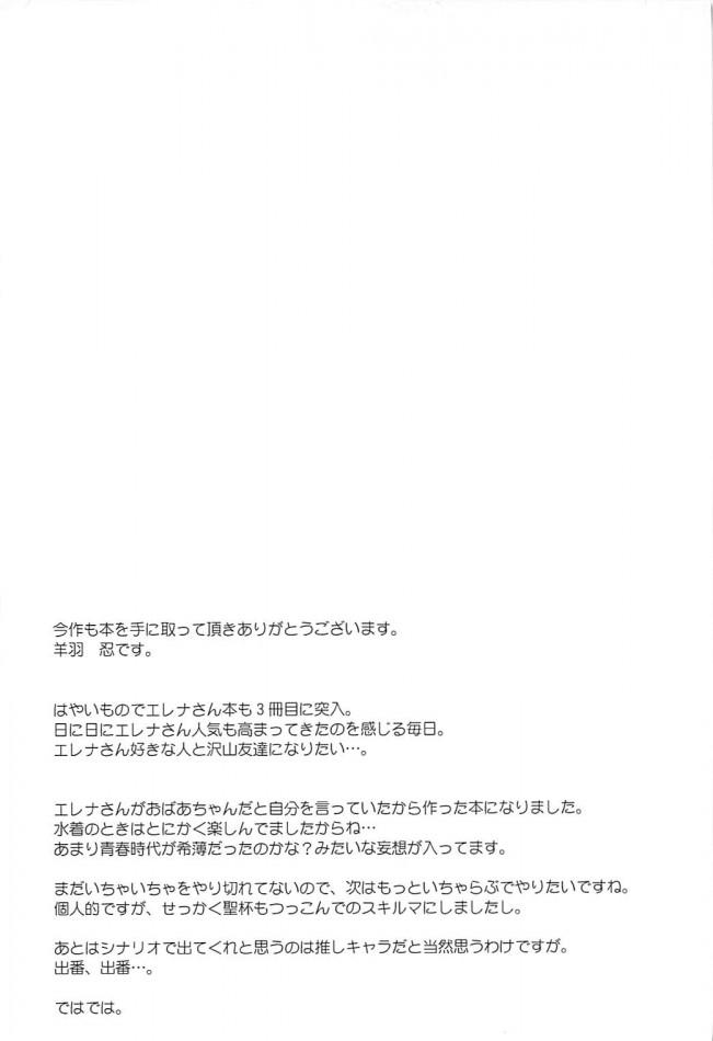 【FGO エロ漫画・エロ同人】エレナさんに思いを伝えてSEXしちゃう♡ (15)