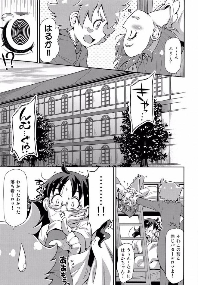 【プリキュア エロ漫画・エロ同人】エロ執事が勃起ち〇ぽで中出しS〇Xご奉仕! (4)
