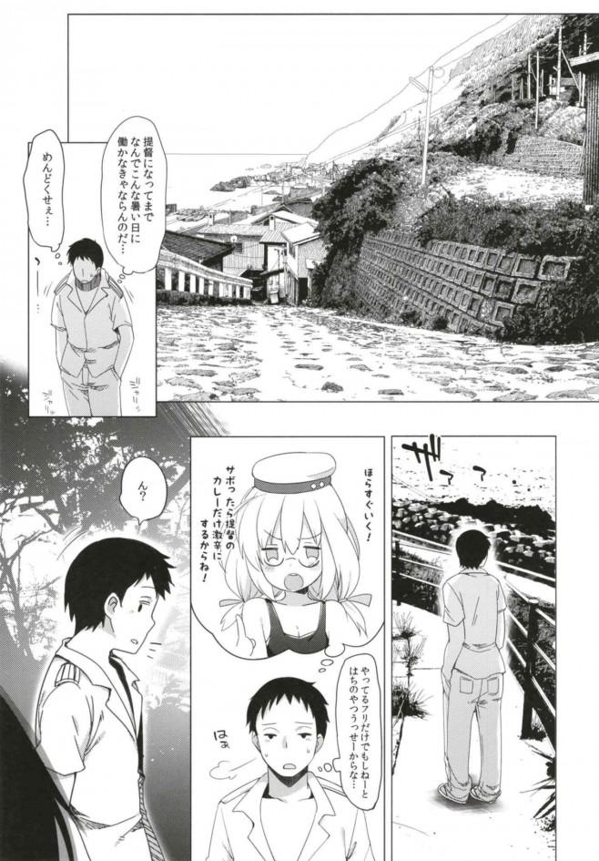 【艦これ エロ漫画・エロ同人】伊401ちゃんとエッチなことしちゃう♡ (7)