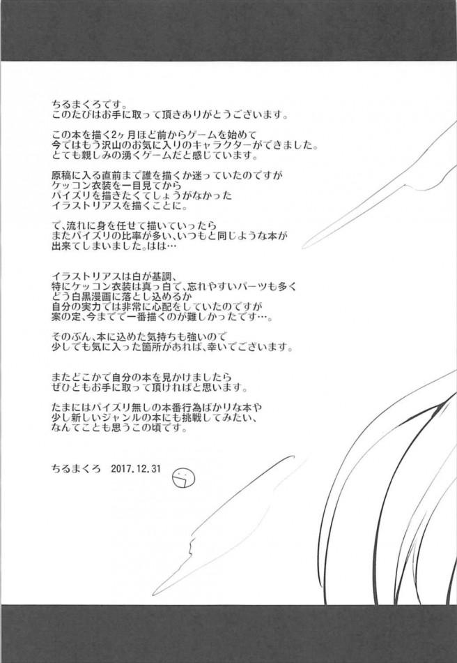 【アズールレーン エロ漫画・エロ同人】ロリカワ爆乳なイラストリアスが指揮官のお疲れマラをパイズリで性処理♪ (26)