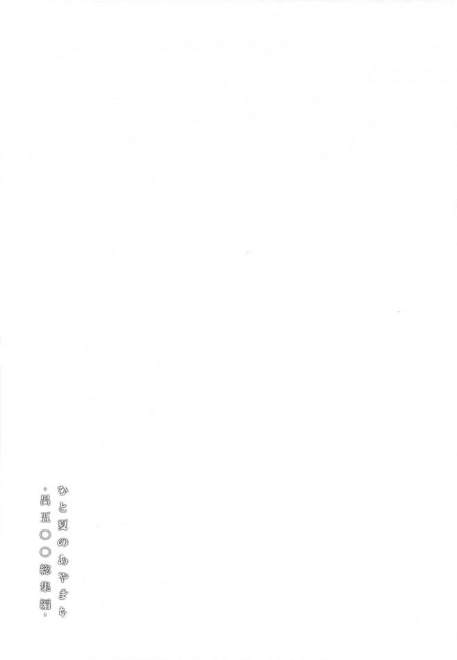 【艦これ エロ漫画・エロ同人】呂500ちゃんとイチャラブSEXしちゃう♡ (76)