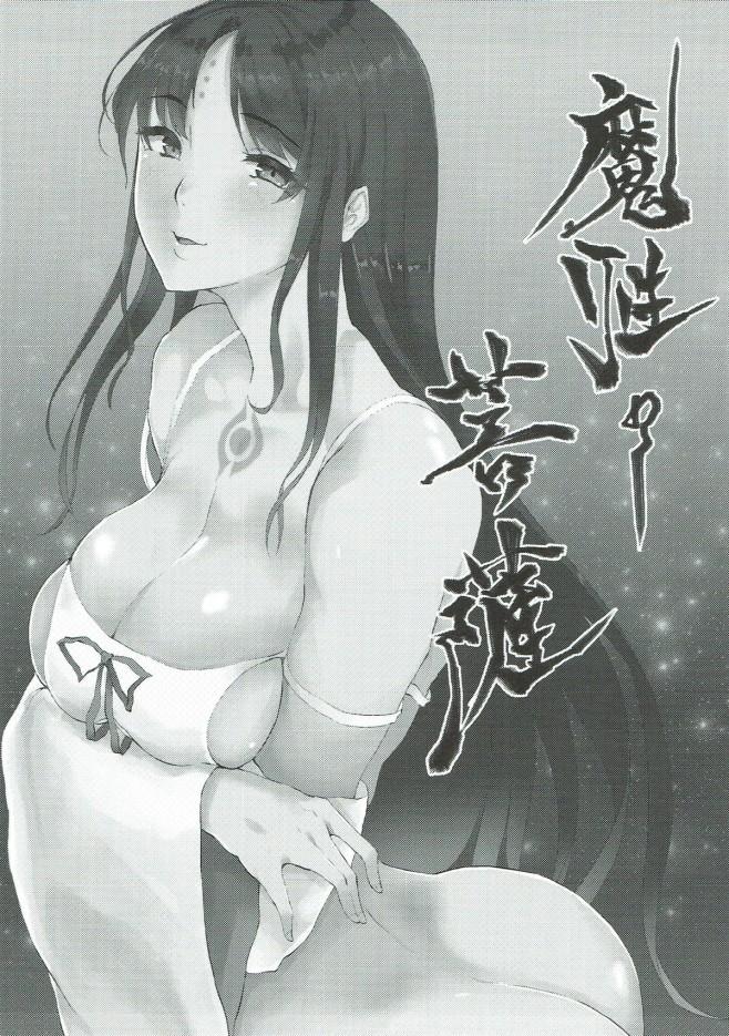 【FGO エロ漫画・エロ同人】殺生院キアラさんと何回も激しくSEXしちゃう♡ (2)