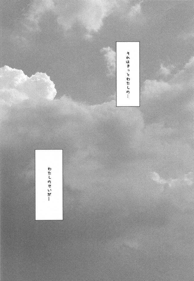 【艦これ エロ漫画・エロ同人】呂500ちゃんとイチャラブSEXしちゃう♡ (31)
