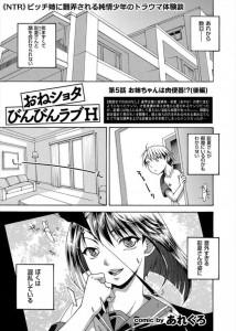 【エロ漫画・エロ同人誌】彩夏さんとSEXをさせられて中出ししちゃう♡