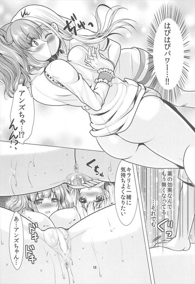 【デレマス エロ漫画・エロ同人】杏ちゃんときらりちゃんのレズプレイ♡ (17)