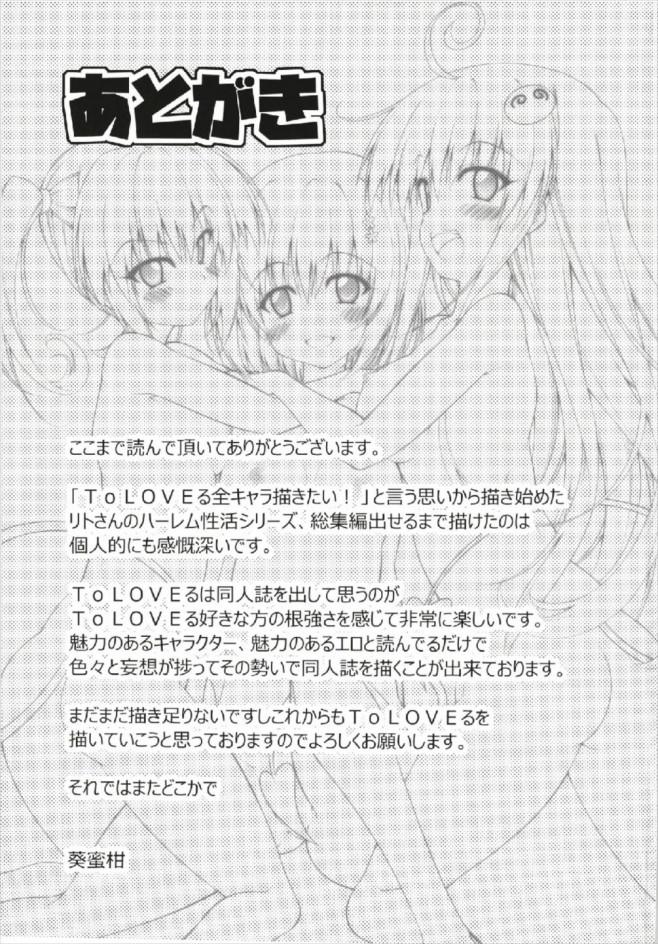 三姉妹とハーレム生活をするリトwww【ToLOVEる エロ漫画・エロ同人】 (120)