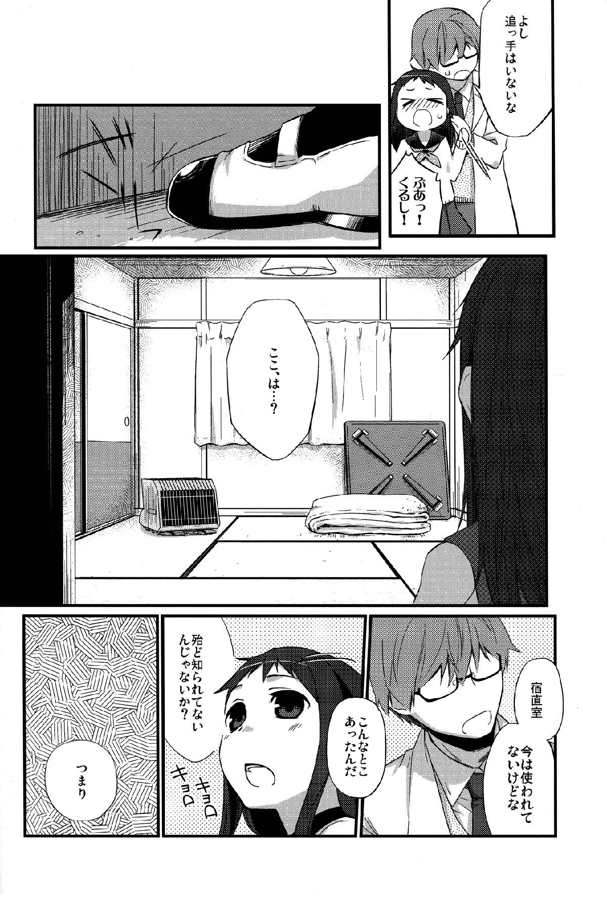 周りに内緒で先生と付き合っている黒髪ロングのJKwww宿直室でいちゃらぶセックスwww【エロ漫画・エロ同人】 (9)