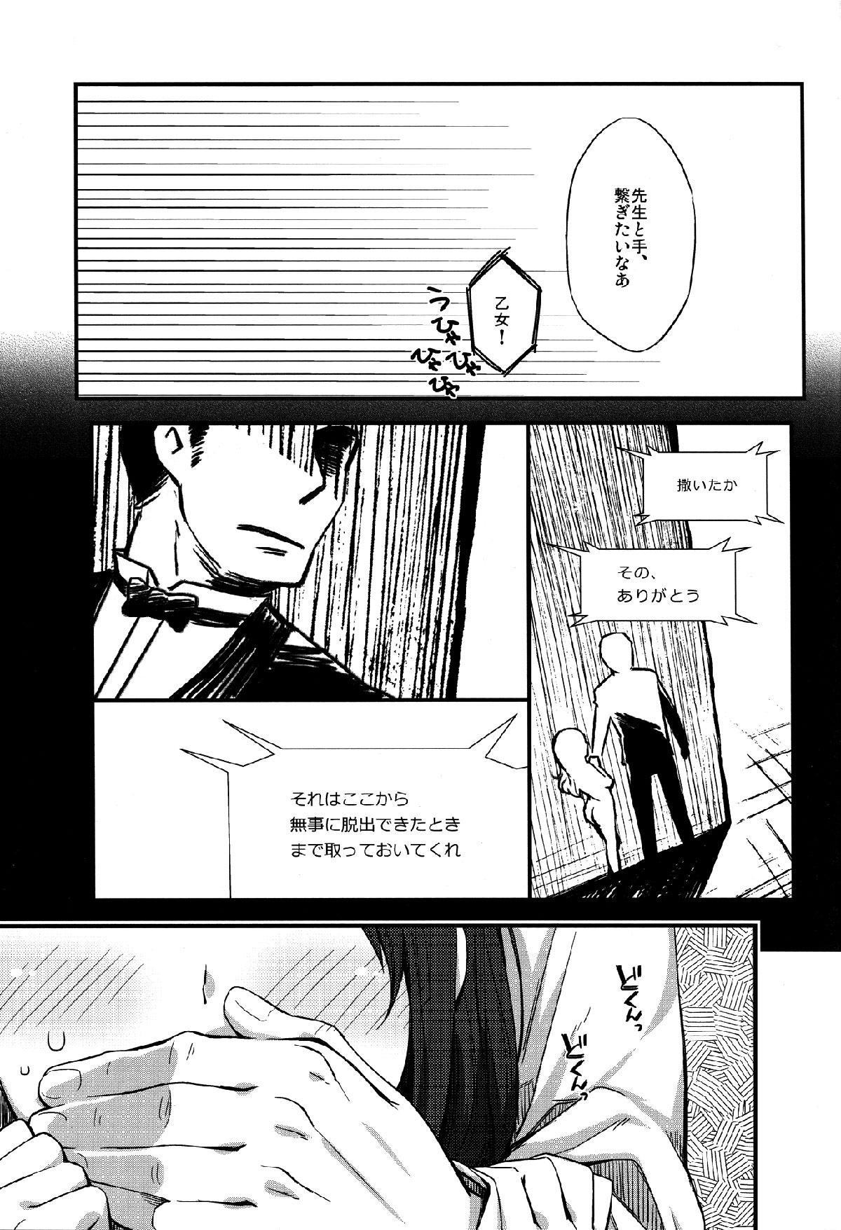 周りに内緒で先生と付き合っている黒髪ロングのJKwww宿直室でいちゃらぶセックスwww【エロ漫画・エロ同人】 (8)