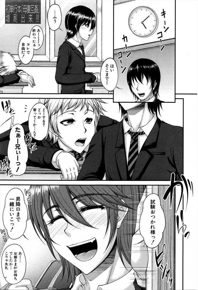 【エロ漫画・エロ同人】母親にチンコ奉仕されて母子相姦の濃厚中出しセックスwwwwwwww