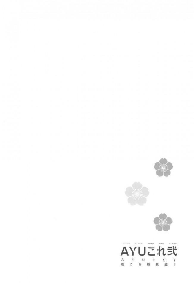 ケッコンしてもらえないことを気にする天津風や出撃させてもらえず抱かれる大和などいちゃらぶえっち総集編www【艦これ エロ漫画・エロ同人】 (35)