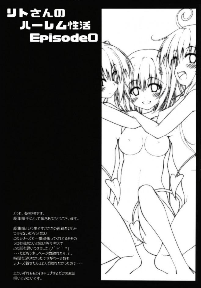 三姉妹とハーレム生活をするリトwww【ToLOVEる エロ漫画・エロ同人】 (12)