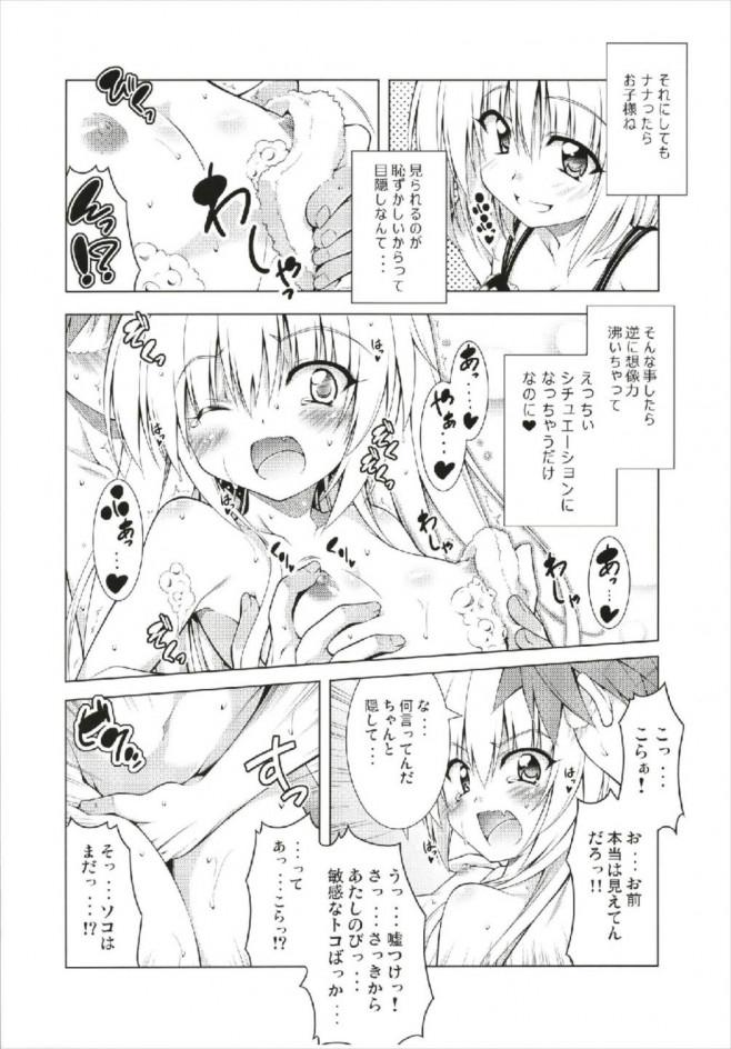 三姉妹とハーレム生活をするリトwww【ToLOVEる エロ漫画・エロ同人】 (51)