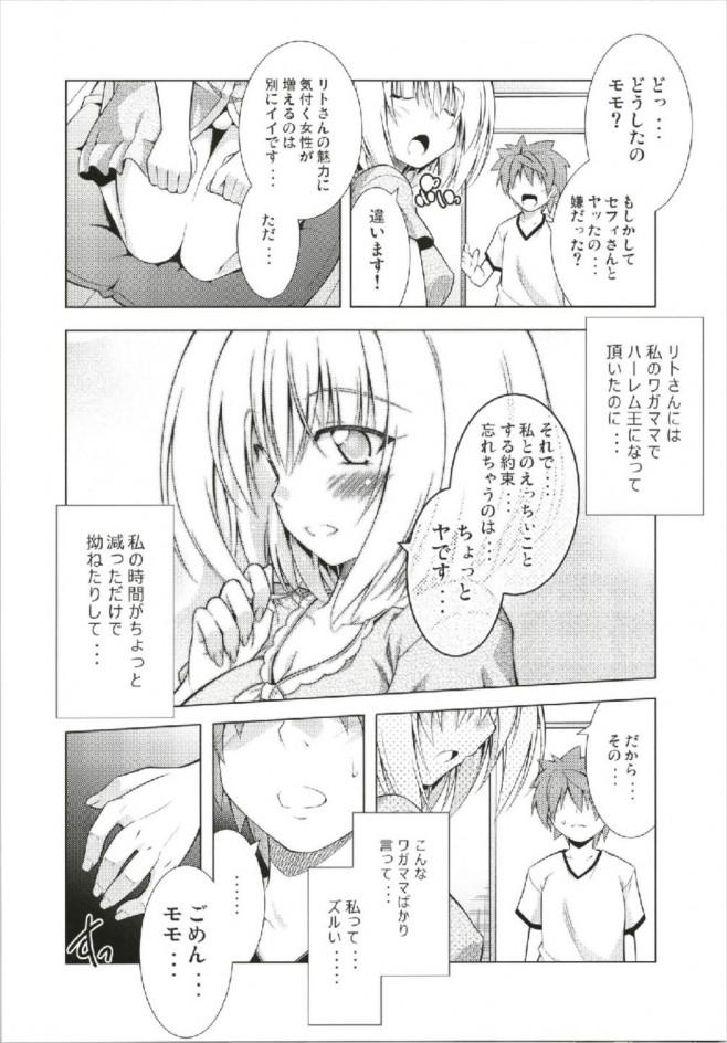 三姉妹とハーレム生活をするリトwww【ToLOVEる エロ漫画・エロ同人】 (87)