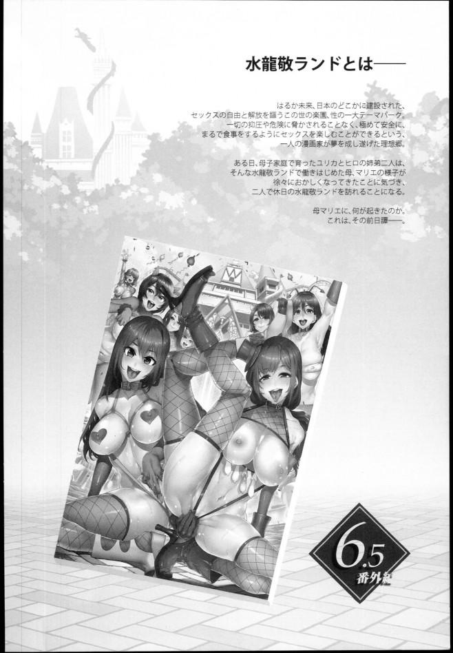 母さん水龍敬ランドで働くことにしたの・・・そう言った時の子どもたちの驚いた顔が忘れられない・・・【エロ漫画・エロ同人】 (5)