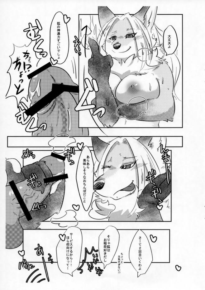 もふもふのケモノ娘とらぶらぶえっちwww獣の性欲がヤバいwww【エロ漫画・エロ同人】 (6)