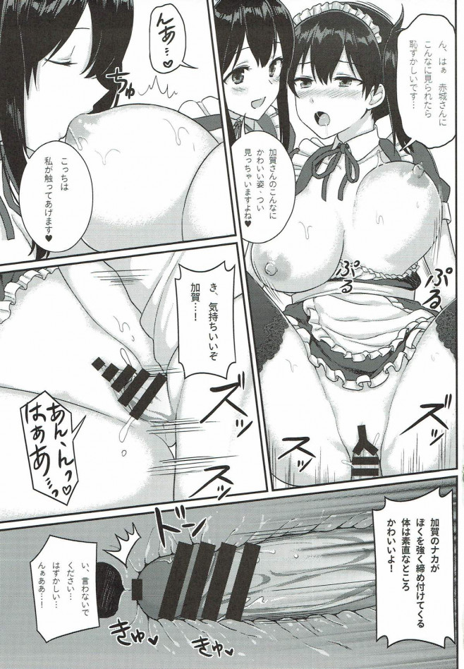 赤城と加賀にメイド服を着せて3Pセックスするショタ提督wwwwww【艦これ エロ漫画・エロ同人】 (12)