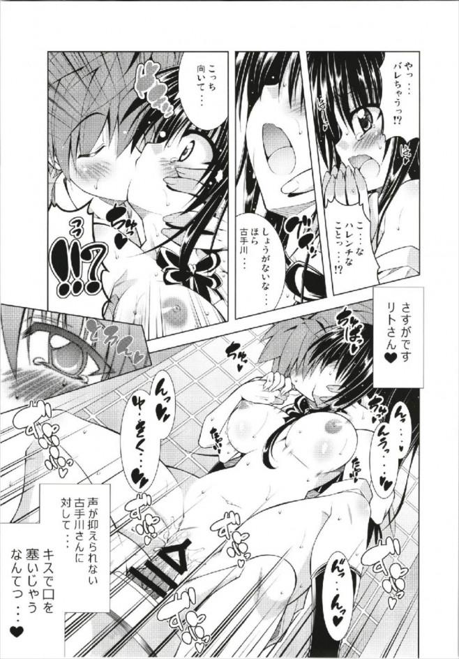 三姉妹とハーレム生活をするリトwww【ToLOVEる エロ漫画・エロ同人】 (20)