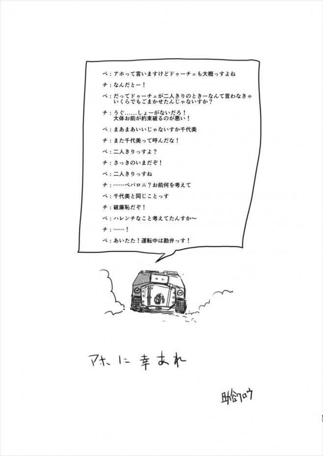 くそ~練習に身が入らなかったじゃないか、ペパロニのやつ・・・【ガルパン エロ漫画・エロ同人】 (16)